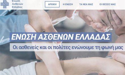 Αίτημα της Ένωσης Ασθενών για τη συμμετοχή στην επιτροπή για τα θεραπευτικά πρωτόκολλα, τα μητρώα ασθενών και τη φαρμακευτική δαπάνη