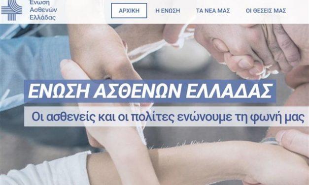 Demande de participation de l'Association grecque des patients au Comité sur les protocoles de traitement, les registres des patients et les dépenses pharmaceutiques