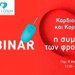Διαδικτυακή ημερίδα για την καρδιοπάθεια από την ΕΠΙΟΝΗ