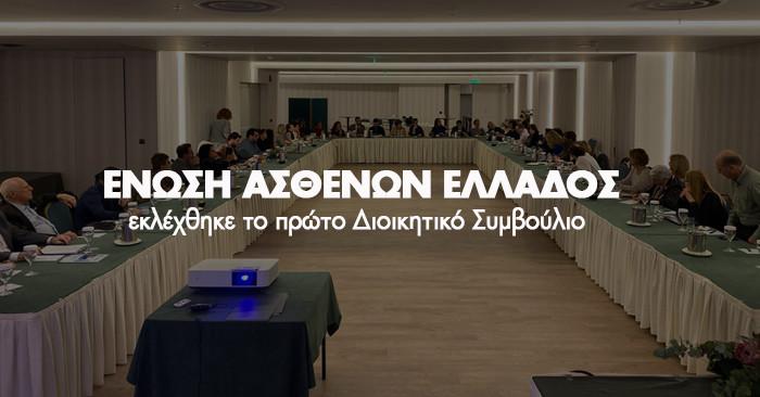 Εκλέχθηκε το πρώτο Διοικητικό Συμβούλιο της Ένωσης Ασθενών Ελλάδας