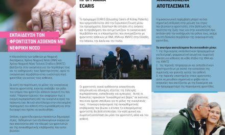 ECARIS: Εκπαίδευση φροντιστών ασθενών με νεφρική ανεπάρκεια