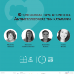 Επιτυχημένα webinars στις 28 και 29 Σεπτεμβρίου 2020 για τους φροντιστές ατόμων με κατάθλιψη