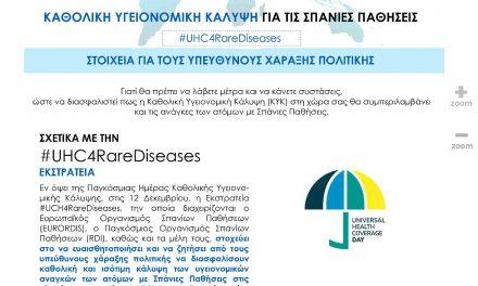 Εκστρατεία #UHC4RareDiseases – «Καθολική Υγειονομική Κάλυψη για τους Ασθενείς με Σπάνιες Παθήσεις»