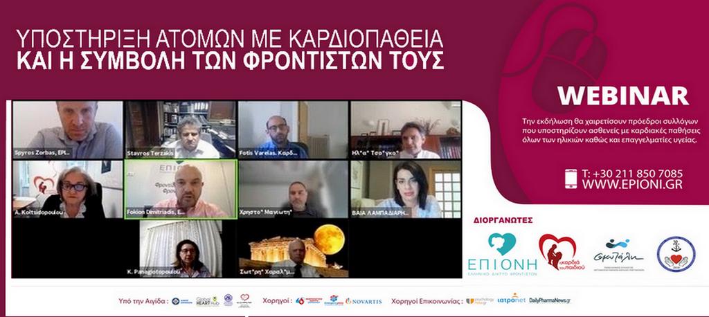 Soutien aux personnes atteintes de maladies cardiaques et contribution de leurs aidants – Athènes 21.05.2021