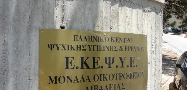 Γνωριμία με τον Ελληνικό Κέντρο Ψυχικής Υγιεινής και Ερευνών (ΕΚΕΨΥΕ)